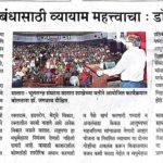 satara-newspaper